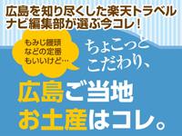 ちょこっとこだわり、広島ご当地お土産はコレ。