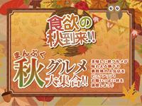 食欲の秋到来!!まんぷく秋グルメ大集合!!