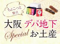 ちょこっと贅沢 大阪 デパ地下 Specialお土産