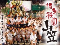 博多祇園山笠特集