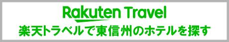 楽天トラベルで東信州のホテルを探す