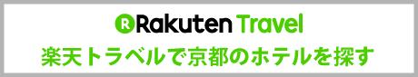 楽天トラベルで京都のホテルを探す