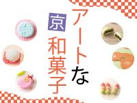 アートな京和菓子