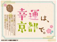 京都の開運パワースポット