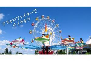 神戸フルーツ・フラワーパーク おとぎの国