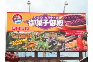 DINO恐竜PARK やんばる亜熱帯の森 ( 御菓子御殿 名護店併設 )