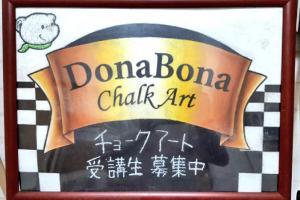 DonaBona<チョークアート体験>