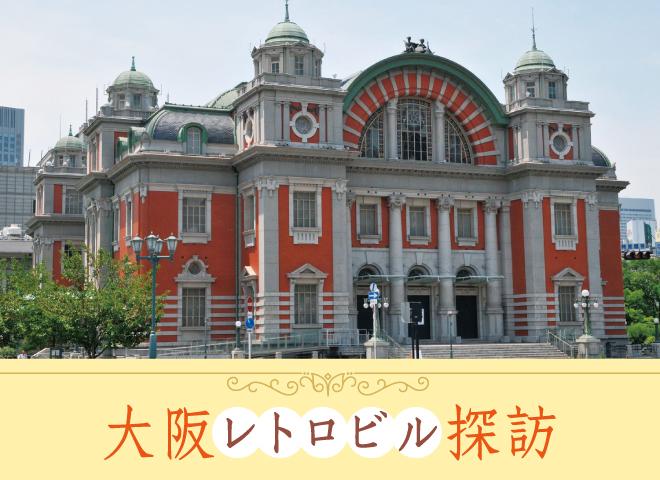 大阪レトロビル